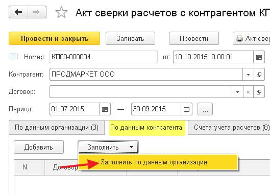 Первичные Документы В Excel