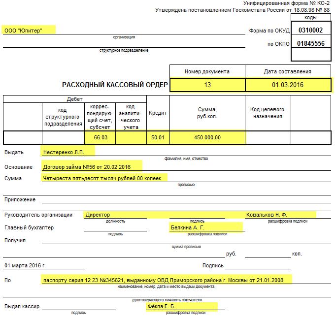 Как сделать расходный кассовый ордер в 1с 82