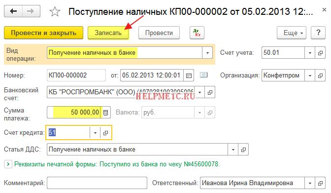 получение кредита в банке проводки 1с 8.3