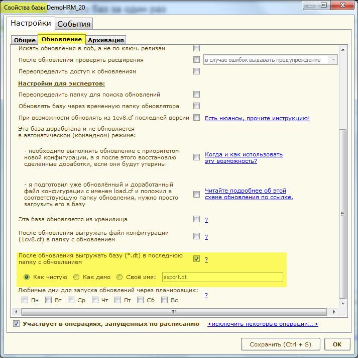1с ключ запустить обновление программист 1с казахстан форум