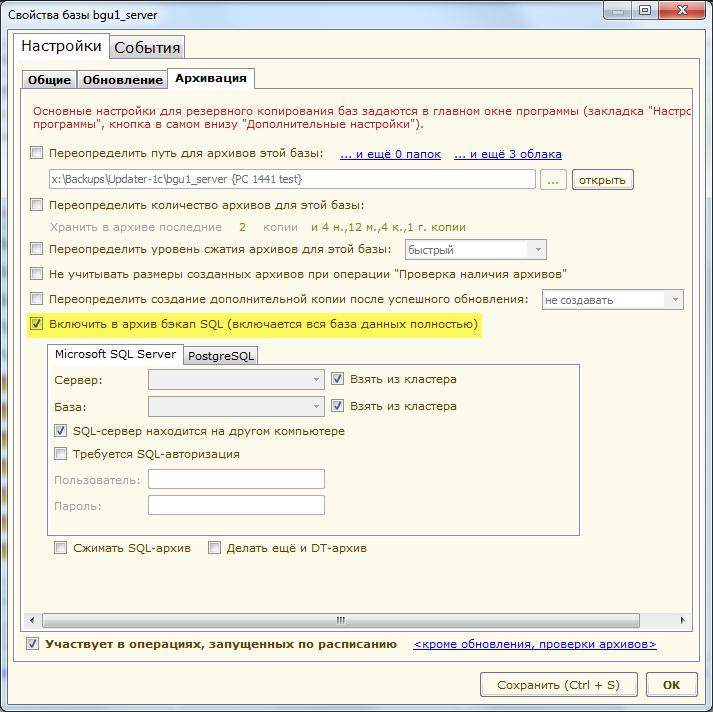 Резервная копия 1с при обновлении sql 1с программист комплексная автоматизация