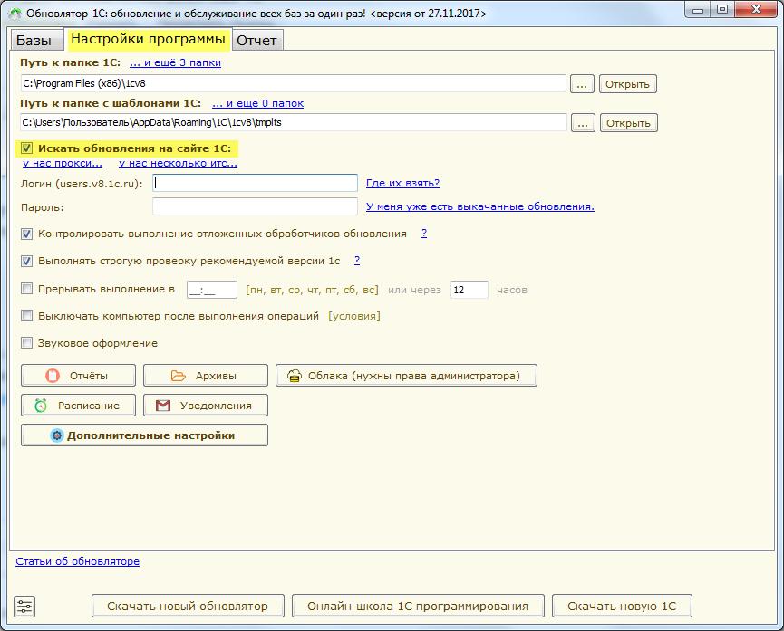 Получить пароль для обновлений базовой 1с symbol ds4308 настройка 1с
