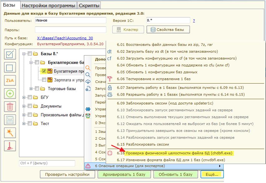 Как в 1с 8.3 сделать новую базу 794