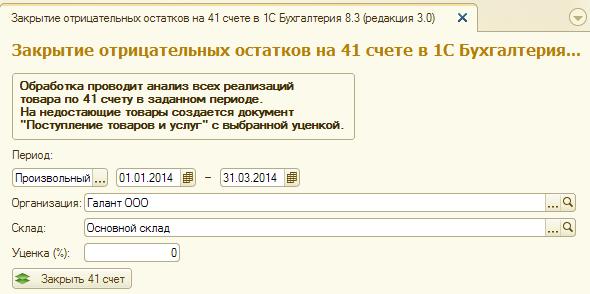 Закрытие отрицательных остатков на 41 счете в 1С Бухгалтерия 8.3 редакция 3.0