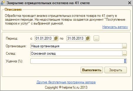 Закрытие отрицательных остатков на 41 счете в 1С:Бухгалтерия 8.2 (редакция 2.0)