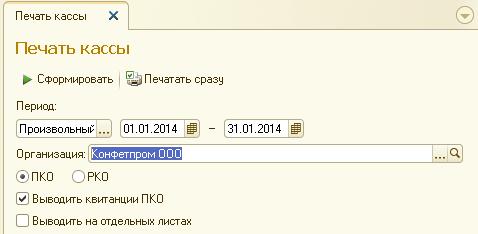 Групповая печать кассовых ордеров(ПКО и РКО)  за период в 1С Бухгалтерия 8.3 (редакция 3.0)