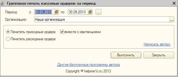 Групповая-печать-кассовых-ордеров-за-период-в-1С-Бухгалтерия-8.2-редакция-2.
