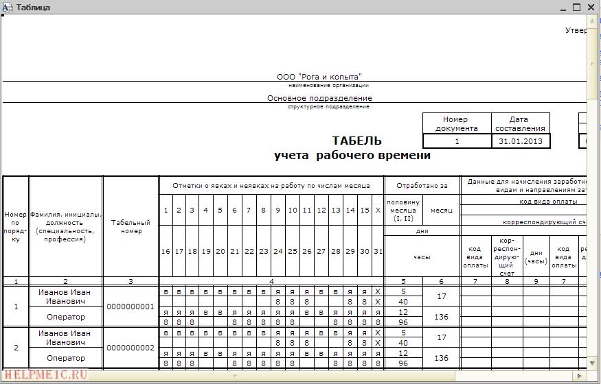 Печатная форма табеля рабочего времени 1С Бухгалтерия 8