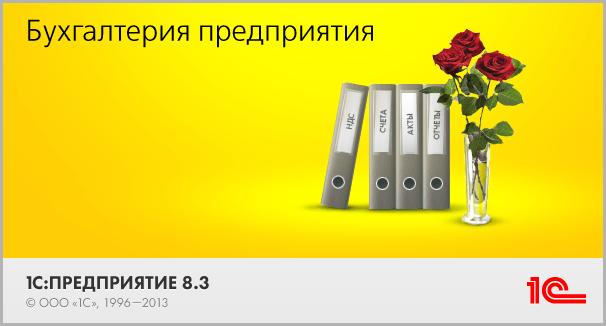 Обновление с 1С Бухгалтерия 2.0 на 3.0 7