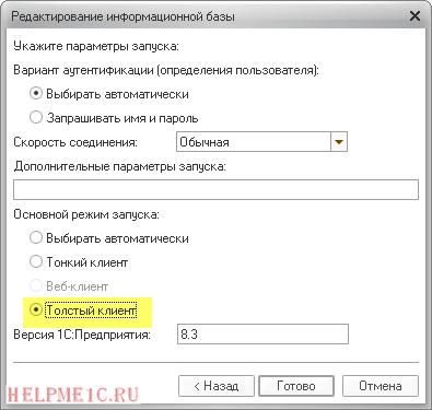 Как включить толстый клиент для 1С Бухгалтерия 8.3 (редакция 3.0) №4