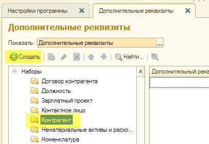 Как добавить дополнительный реквизит к элементу справочника в 1С Бухгалтерия 8.3 (редакция 3.0) 4