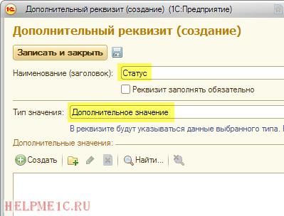 Как добавить дополнительный реквизит к элементу справочника в 1С Бухгалтерия 8.3 (редакция 3.0) 5