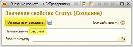 Как добавить дополнительный реквизит к элементу справочника в 1С Бухгалтерия 8.3 (редакция 3.0) 6