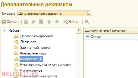 Как добавить дополнительный реквизит к элементу справочника в 1С Бухгалтерия 8.3 (редакция 3.0) 8