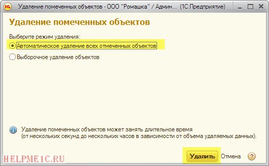 Как удалить из базы помеченные на удаление объекты в 1С Бухгалтерия 8.3 (редакция 3.0) 3
