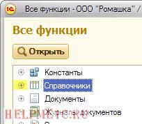 Как загрузить ЕНАОФ в 1С Бухгалтерия 8.3 (редакция 3.0) №2