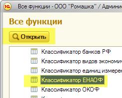 Как загрузить ЕНАОФ в 1С Бухгалтерия 8.3 (редакция 3.0) №3