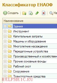 Как загрузить ЕНАОФ в 1С Бухгалтерия 8.3 (редакция 3.0) №9