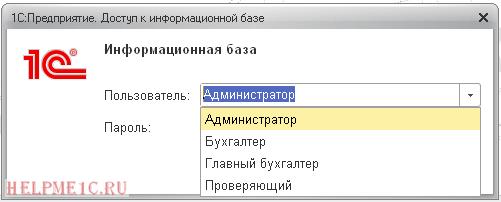 Настройка пользователей и их прав доступа в 1С Бухгалтерия 8.3 (редакция 3.0) 14