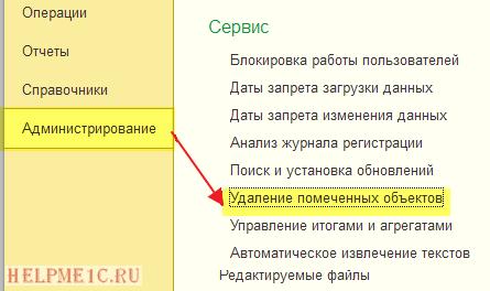 """Как удалить помеченные объекты в интерфейсе """"Такси"""" (1С Бухгалтерия 8.3, редакция 3.0)"""