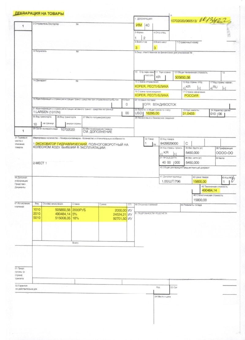 Основной лист грузовой таможенной декларации (ГТД)